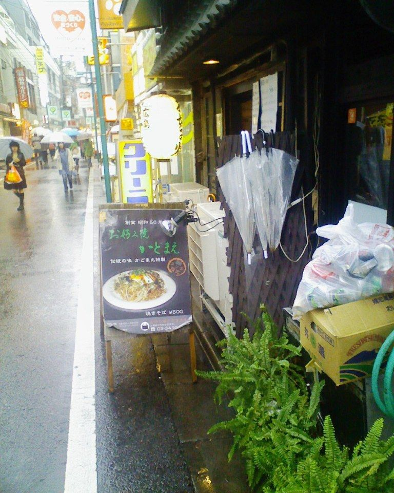 【閉店】広島風お好み焼き 「かどまえ」 【下北沢】