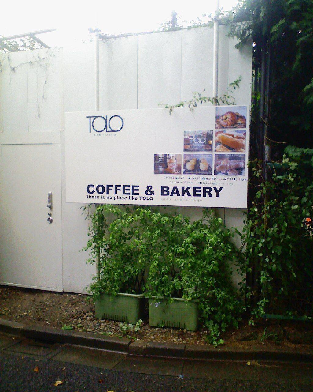 一軒家カフェ 「TOLO・COFFEE&BAKERY」 【世田谷代田】