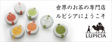 【閉店】下北沢に紅茶・緑茶専門店「ルピシア」