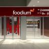 Foodium(フーディアム)下北沢店 9/1開店!