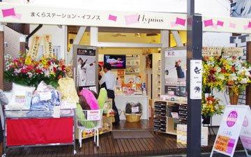 【閉店】まくらステーションHypnos(イプノス) 下北沢店