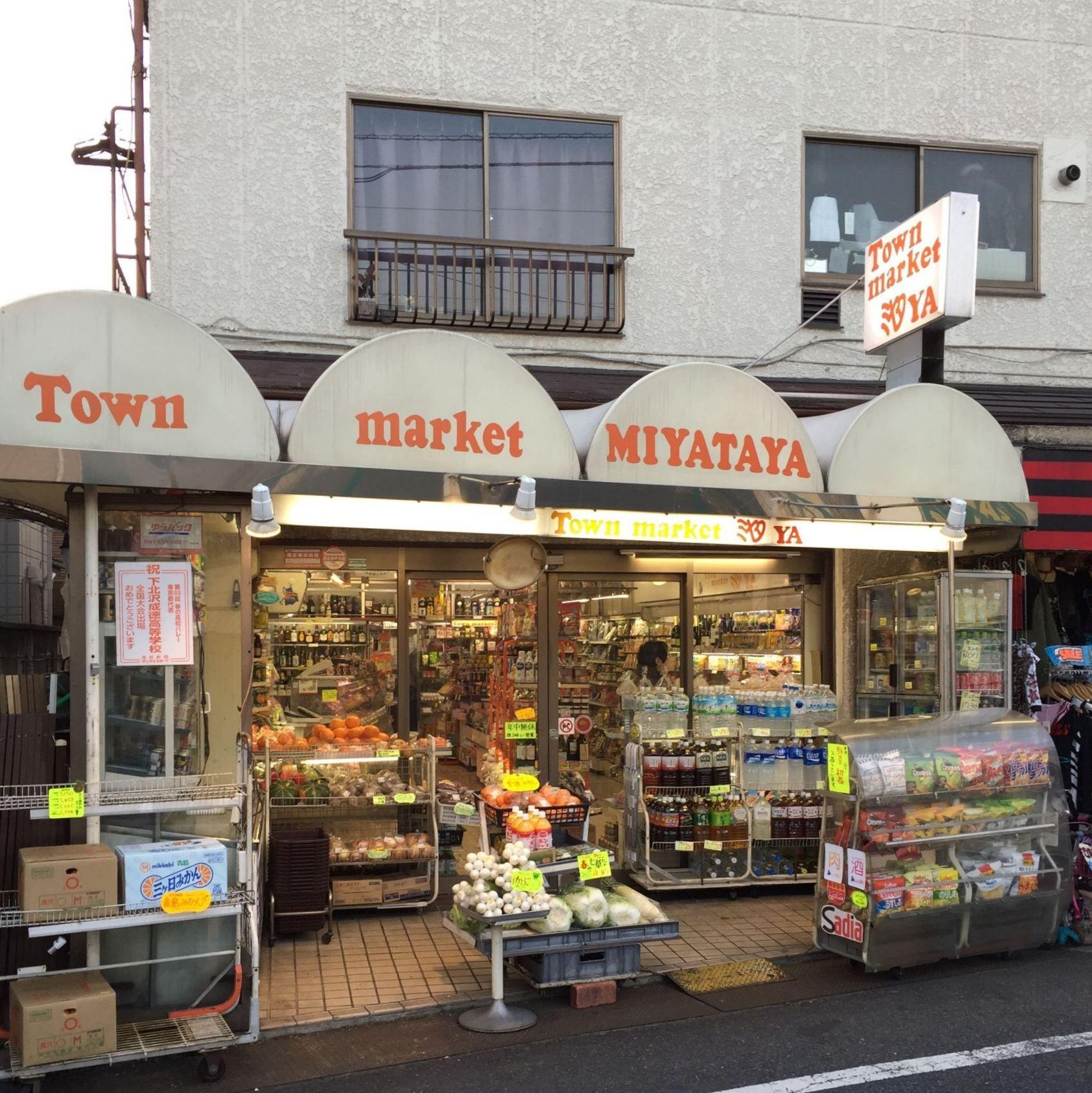 肉が美味しい タウンマーケット ミヤタヤ 【下北沢】