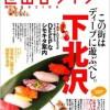 世田谷ライフで下北沢特集(2012/5/26 41号)!!