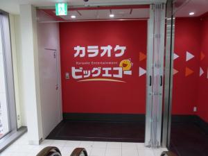 【移転】下北沢でカラオケなら、「ビッグエコー下北沢駅前店」