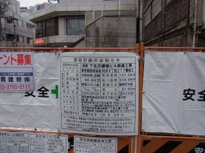 膳場青果店跡が膳場ビルへ 【下北沢】