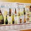 イオンリカーの新聞広告