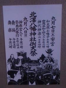 2013年 北澤八幡神社例大祭