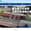 シモチカナビ更新(10月→12月)