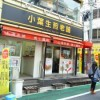 【閉店】 小葉生煎老舗(シャオイェ シェンチェン) 下北沢店