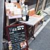 【閉店】あぁ、残念 世田谷代田のカフェ ヴィズモ(VIZZ mo)