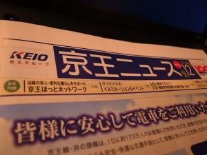 keio_news_12_2013_755