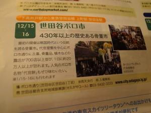 keio_news_12_2013_761