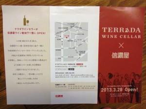 terrada_winecellar_0181