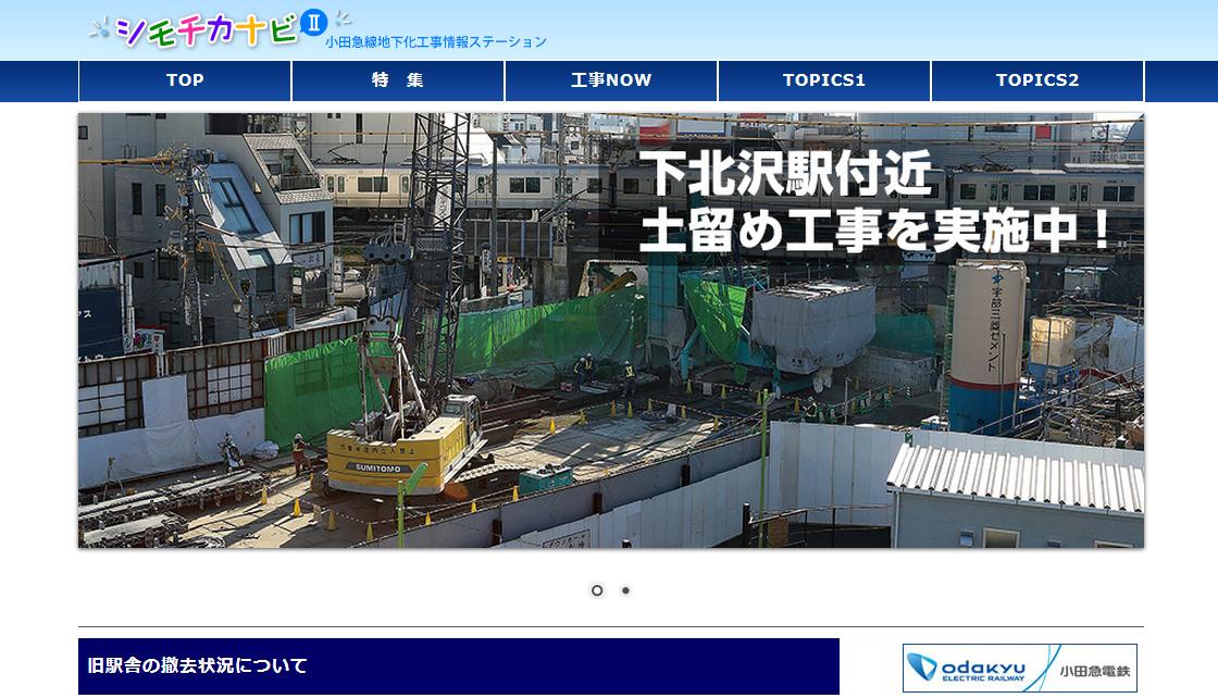 シモチカナビ更新(2014/1月→3月)
