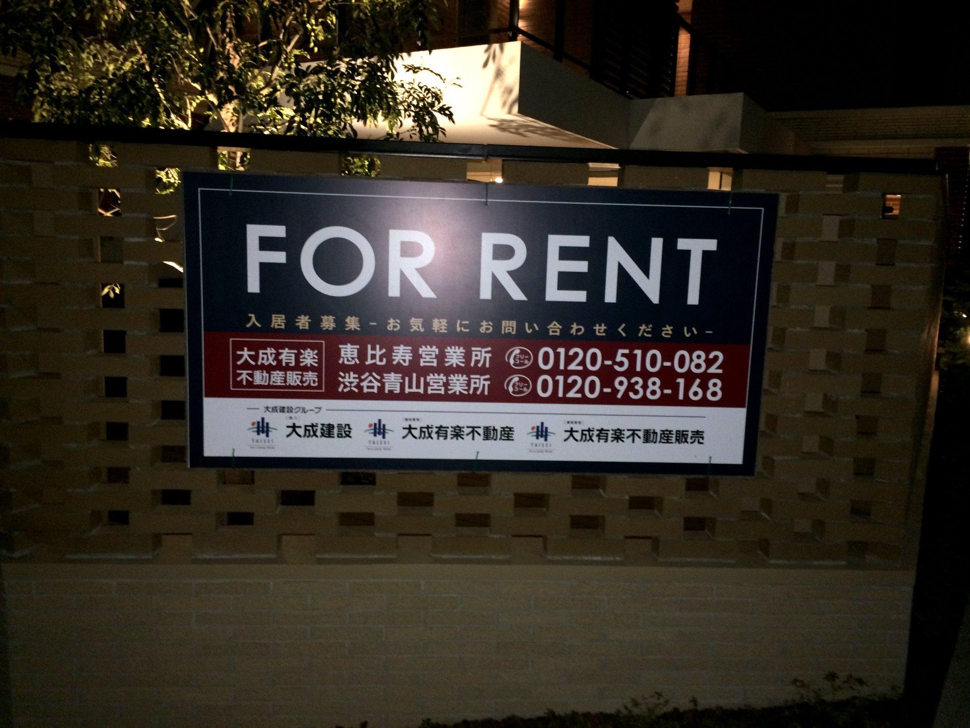 ガーデンコート代沢は賃貸マンションでした