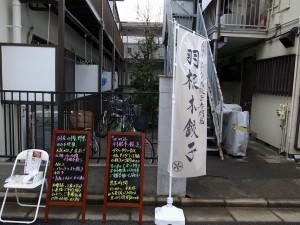 hanegi_gyoza_60