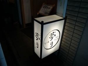 mutsuki_280