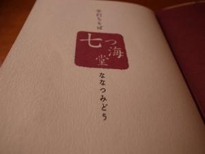 nanatsumi-do_161