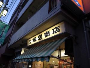 sakachu_shoten_459
