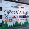 【閉店】【移転】下北沢でアウトドアショップと言えば、「GREENFIELDグリーンフィールド」⇒松原へ移転