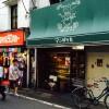 【2017/7/31閉店】至って普通の下北沢のパン屋さん 「アンゼリカ」