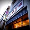 梅ヶ丘のお肉屋さん-肉の多加橋-