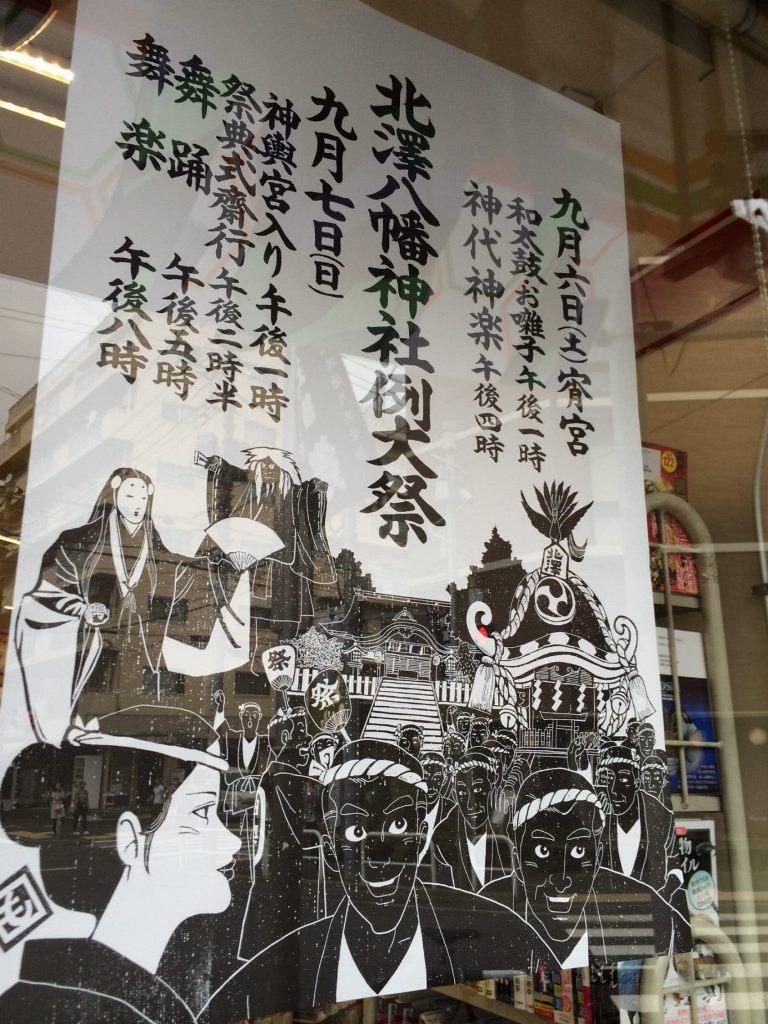 2014年 北澤八幡神社例大祭の予定