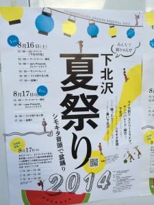 2014_shimokita_natsumatsuri_0502