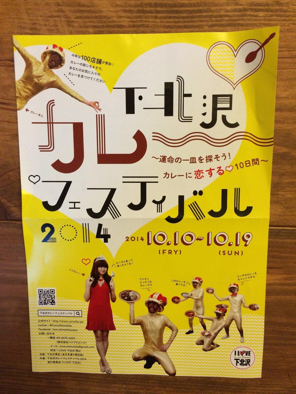 下北沢カレーフェスティバル2014が10/10(金)~10/19(日)開催