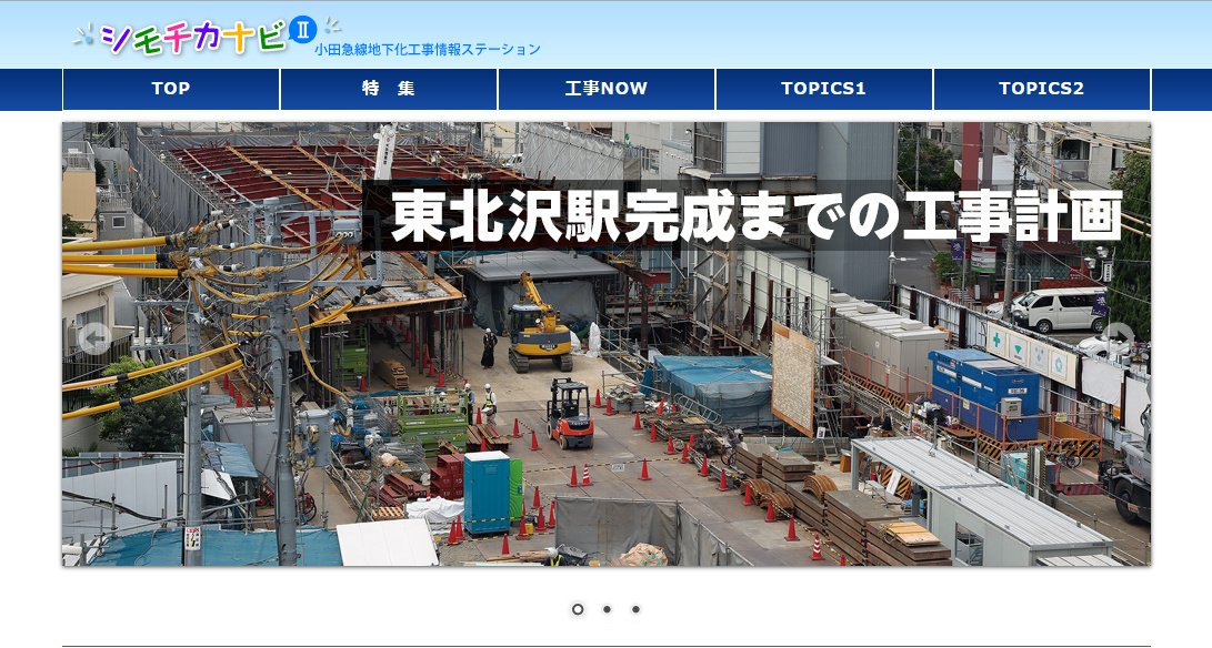 シモチカナビ更新(2014/10月→12月)