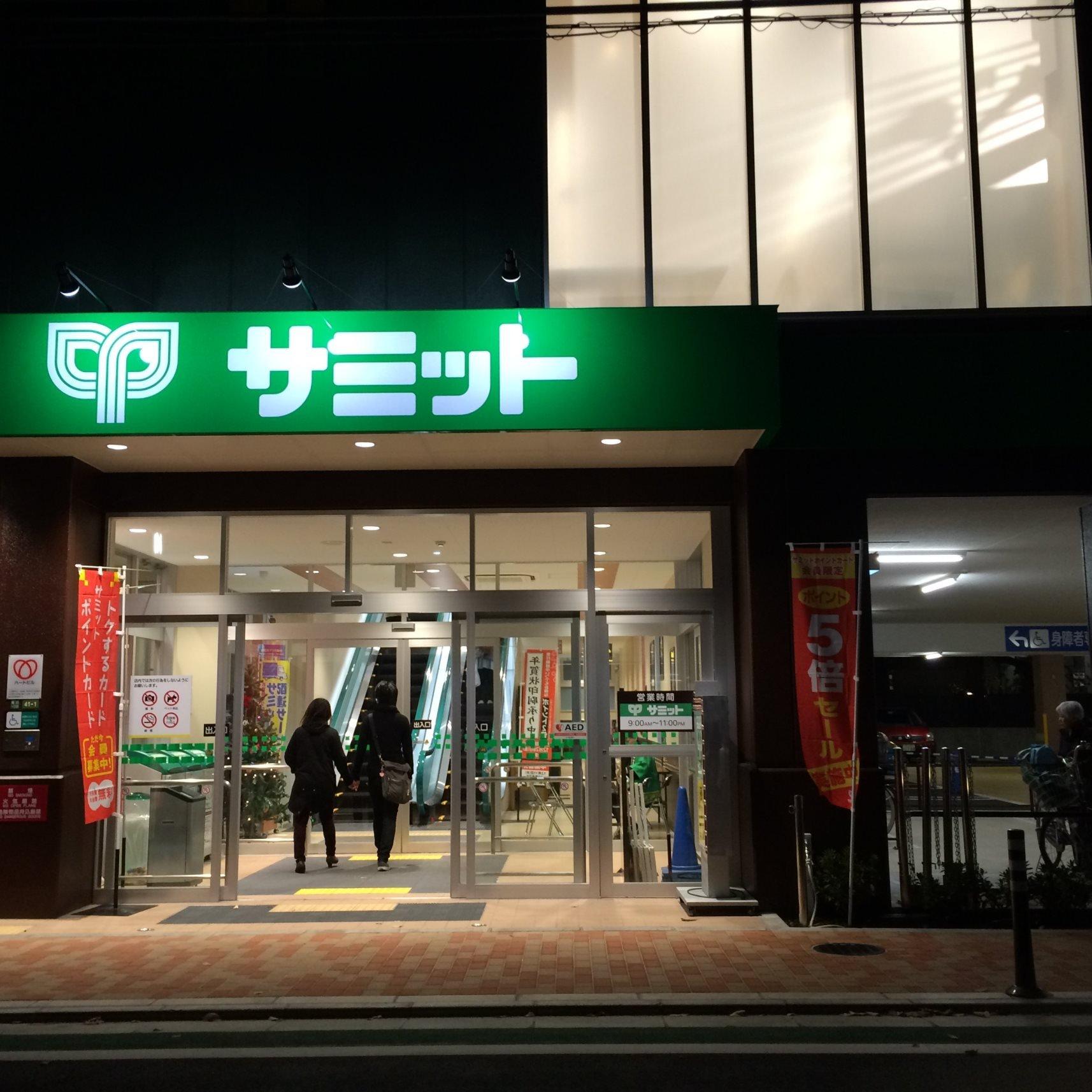 新規開店した「サミット梅ヶ丘店」に行ってきました