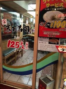 tenka_sushi_0669