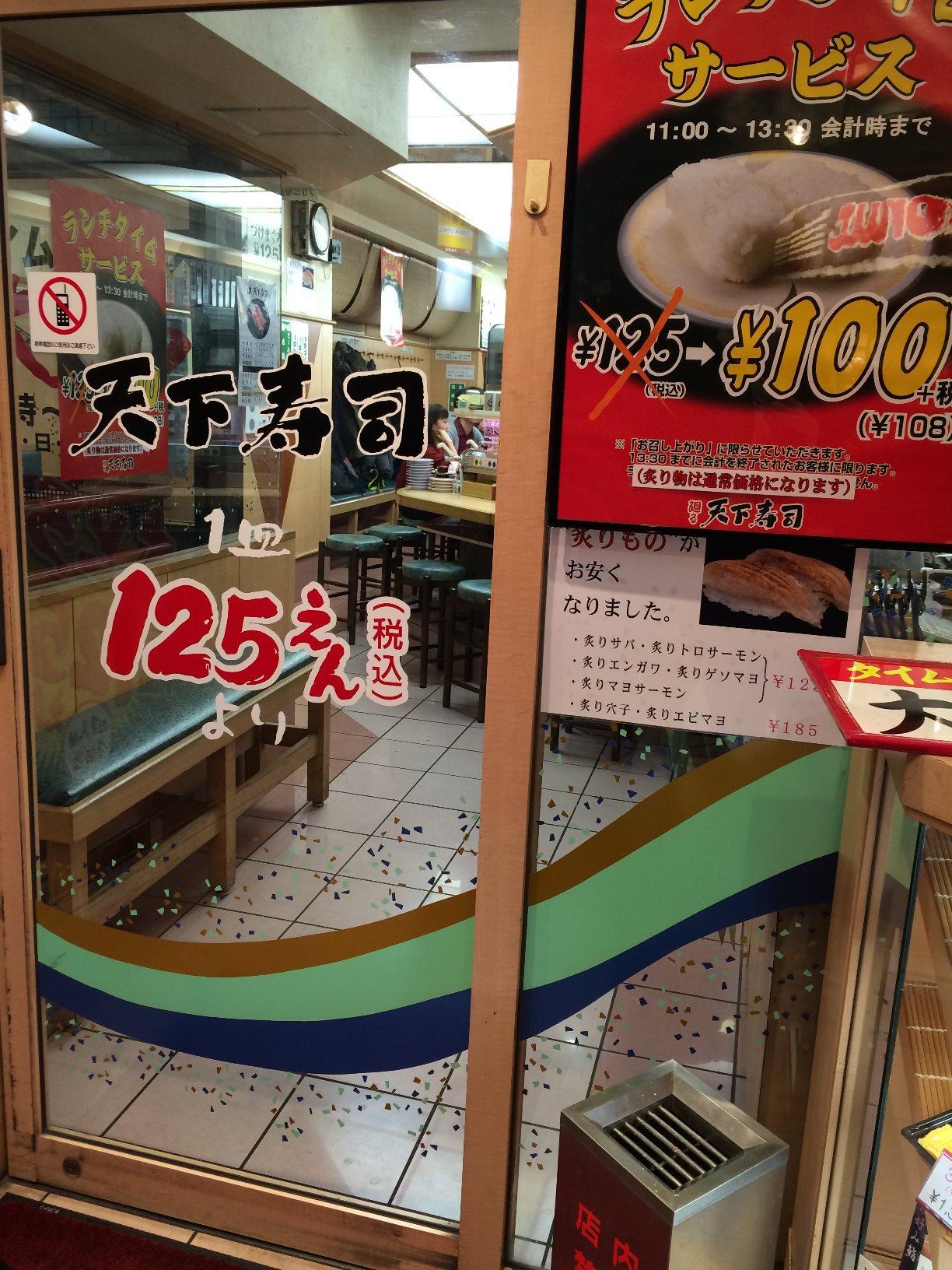 【閉店】天下寿司でさくっと手軽にお寿司を 【下北沢】