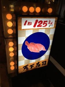 tenka_sushi_0670