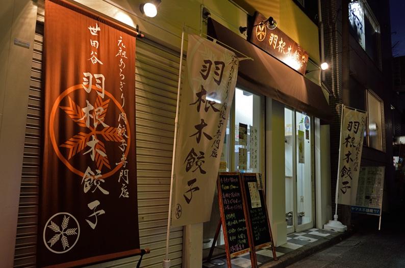 「羽根木餃子」が梅ヶ丘駅近くへ移転