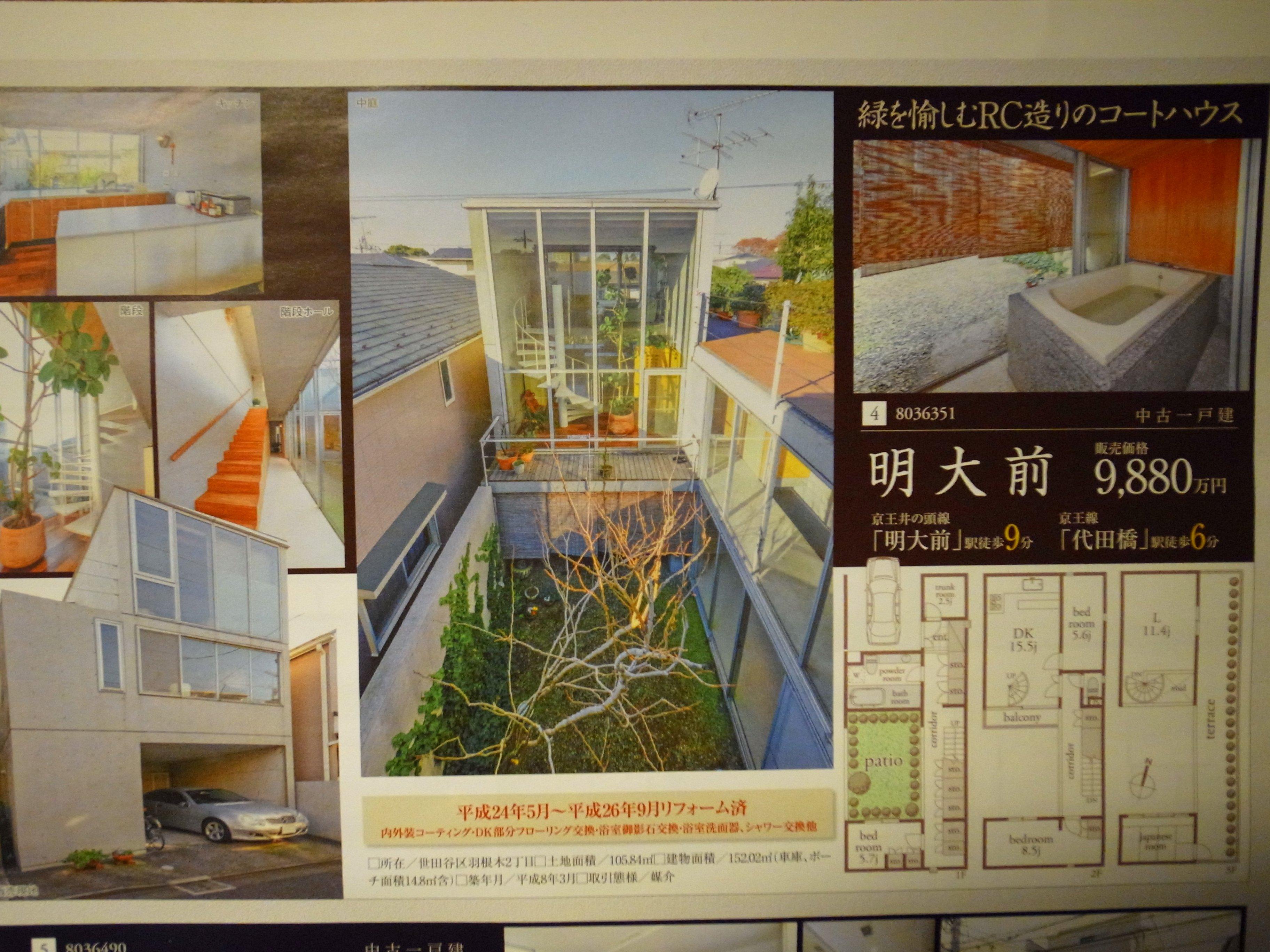 「建築家の自邸、お譲りします。羽根木の家」 その後・・・