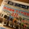 井の頭線ダイヤ改定の内容 2015/2/27