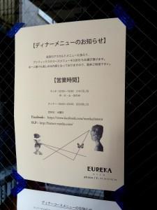 eureka_0059