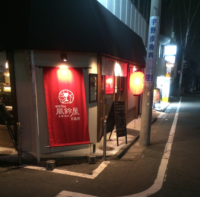 下北沢駅西口に新しく出来た居酒屋さん「和酒 Bar 風鈴屋 EBISU 下北沢」