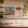 高級マンション パークハウス代沢プレイス 【中古物件】