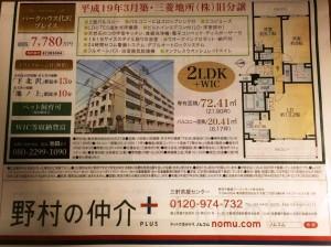 parkhouse_daizawa_place_0203
