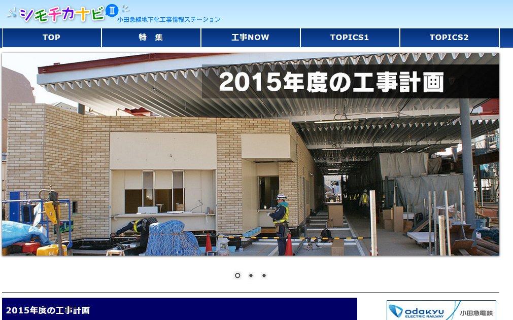 シモチカナビ更新(2015/4月→6月)