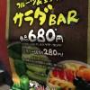 サラダバーが魅力 下北沢南口の定食カフェ「黒川食堂」