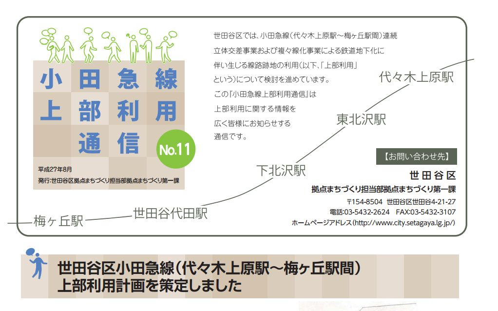 小田急線上部利用計画の最新版(2015年8月)