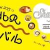下北沢カレーフェスティバル2015が10/9(金)~10/18(日)開催