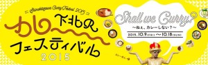 2015_curry_festival