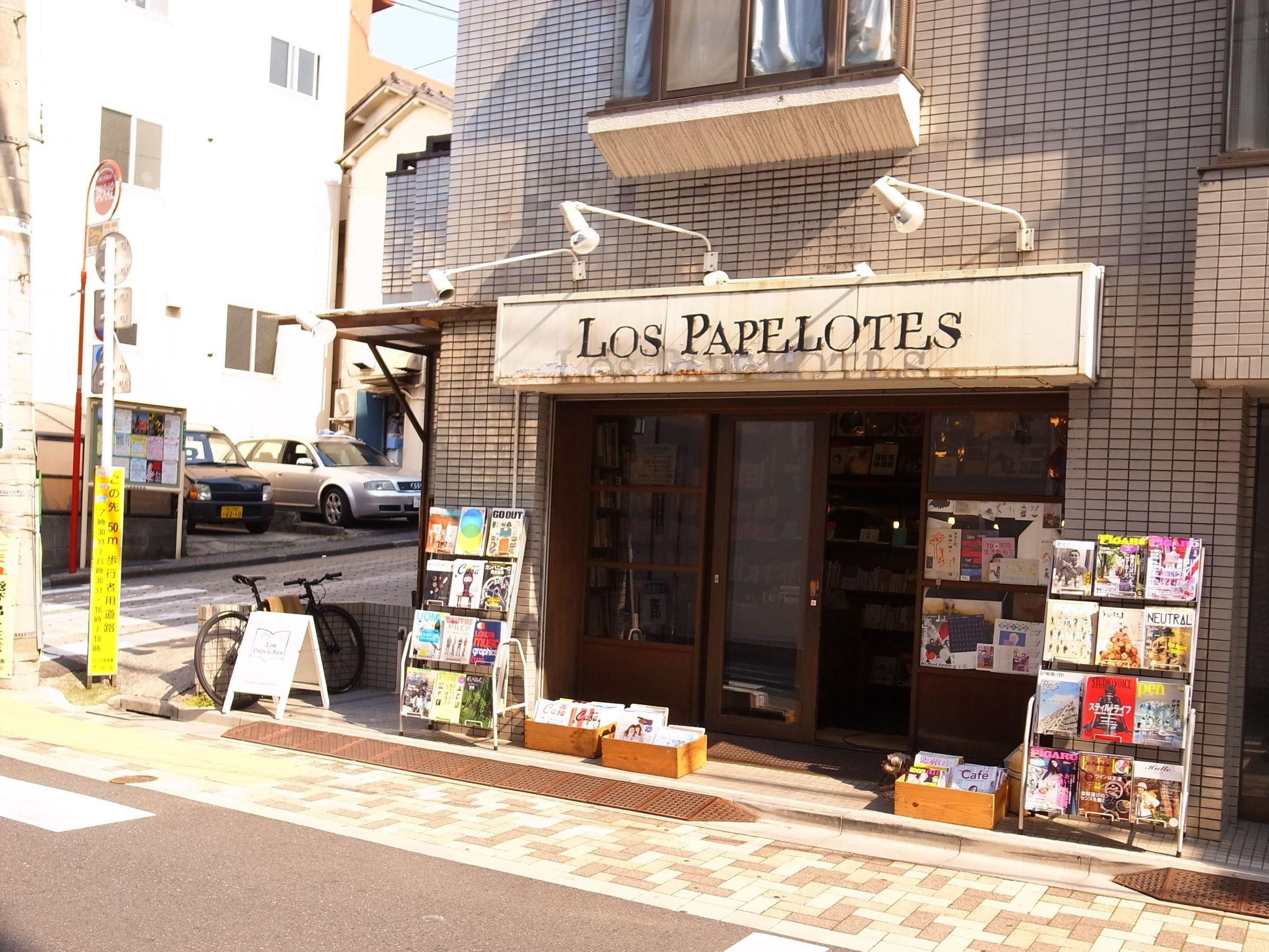 代々木上原の古本屋さん「LOS PAPELOTES」