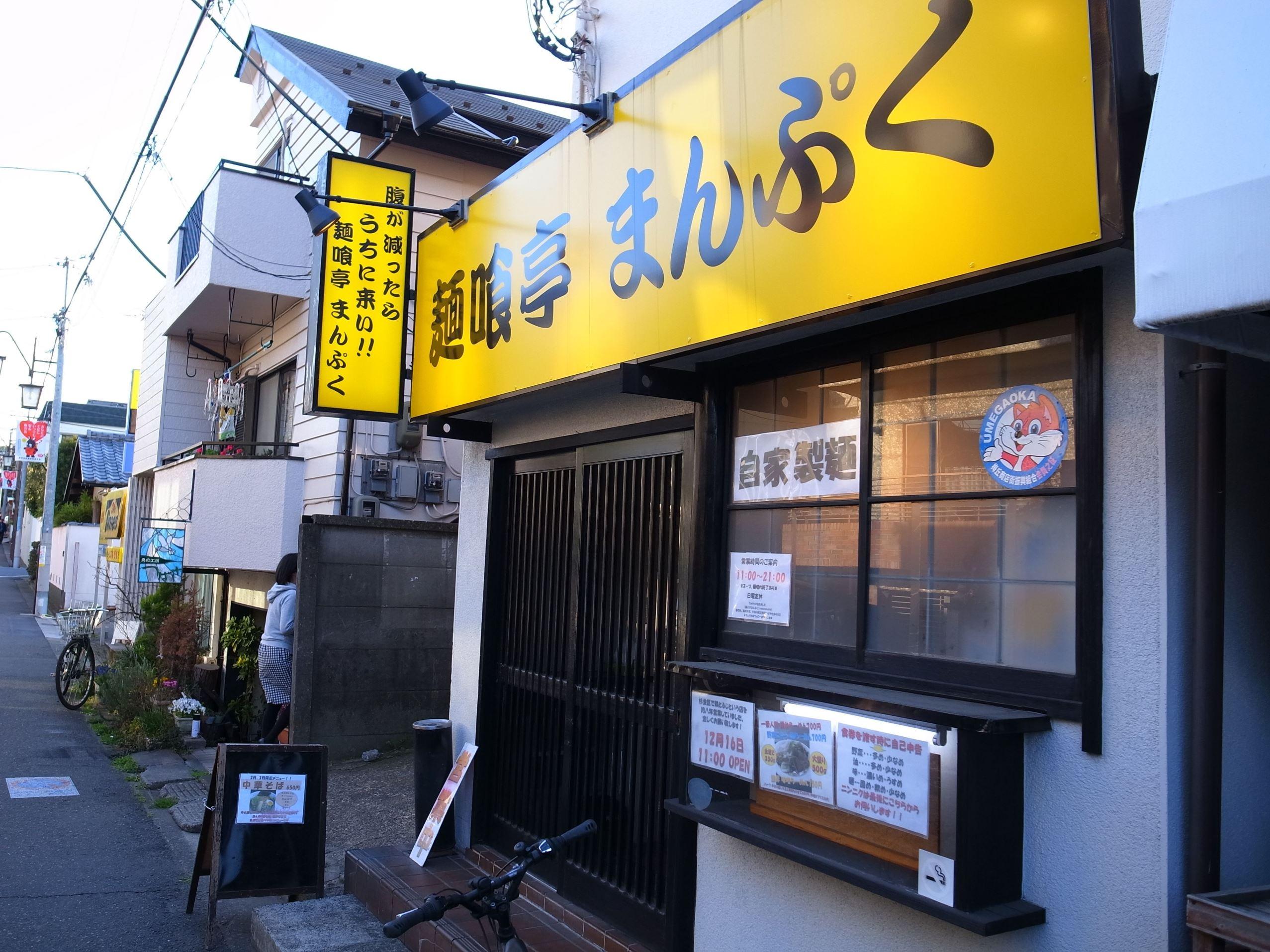 梅ヶ丘の住宅地に出現 「麺喰亭 まんぷく」