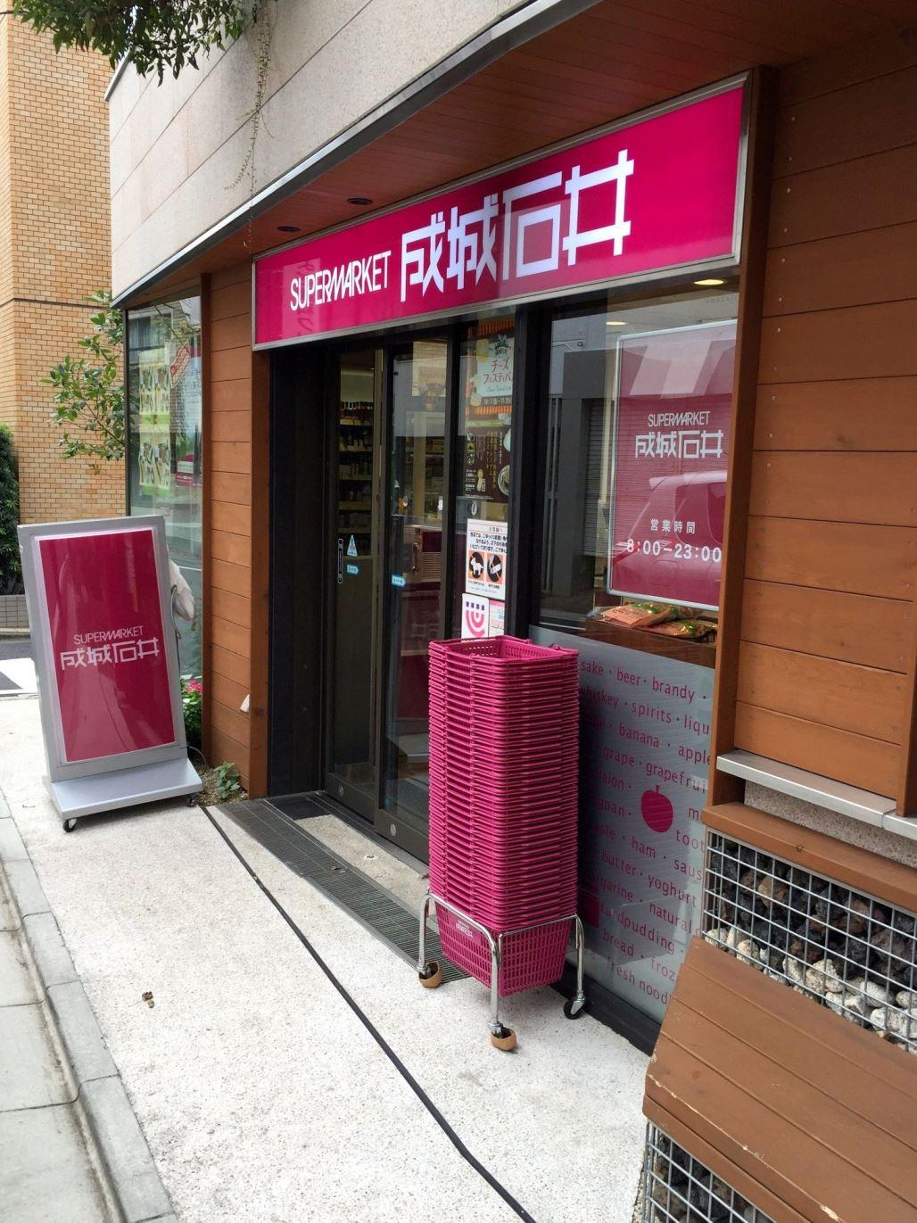 成城石井 下北沢西口店が9月30日、 下北沢駅西口にオープン!!