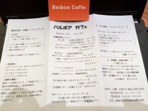 Balboa_Caffe_0430